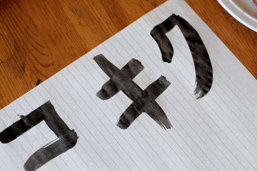 Japansschrijven